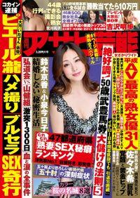 週刊アサヒ芸能 2019年03月28日号