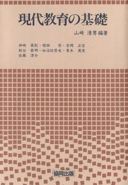 現代教育の基礎-電子書籍