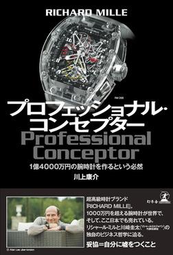 RICHARD MILLE プロフェッショナル・コンセプター 1億4000万円の腕時計を作るという必然-電子書籍