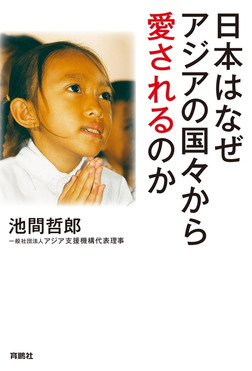 日本はなぜアジアの国々から愛されるのか-電子書籍