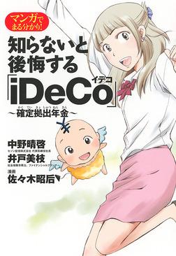 マンガでまる分かり! 知らないと後悔する「iDeCo」~確定拠出年金~-電子書籍