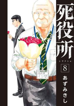 【期間限定 試し読み増量版】死役所 8巻-電子書籍