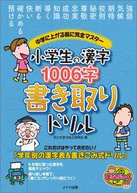 小学生の漢字1006字 書き取りドリル 中学に上がる前に完全マスター