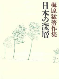 梅原猛著作集6 日本の深層-電子書籍