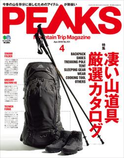 PEAKS 2018年4月号 No.101-電子書籍