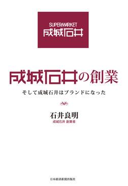 成城石井の創業――そして成城石井はブランドになった-電子書籍