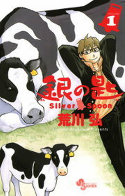 【20%OFF】銀の匙 Silver Spoon【1~14巻セット】-電子書籍