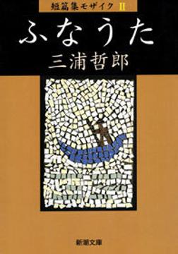 ふなうた 短篇集モザイクII-電子書籍