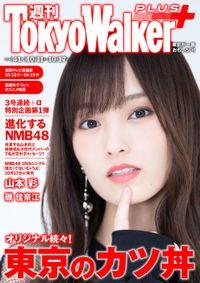 週刊 東京ウォーカー+ 2018年No.41 (10月10日発行)