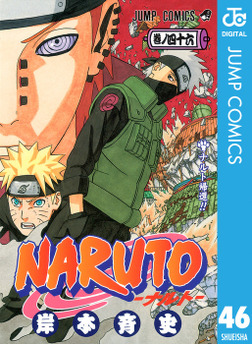 NARUTO―ナルト― モノクロ版 46-電子書籍
