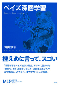 ベイズ深層学習-電子書籍