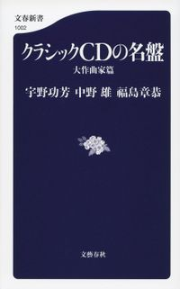 クラシックCDの名盤 大作曲家篇(文春新書)