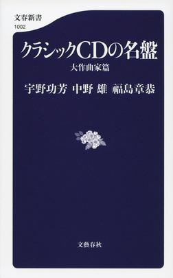 クラシックCDの名盤 大作曲家篇-電子書籍