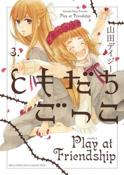 ともだちごっこ (3)-電子書籍