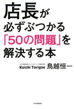 店長が必ずぶつかる「50の問題」を解決する本-電子書籍