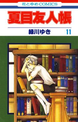 夏目友人帳 11巻-電子書籍