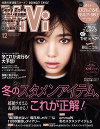 ViVi (ヴィヴィ) 2017年 12月号