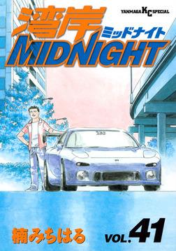 湾岸MIDNIGHT(41)-電子書籍