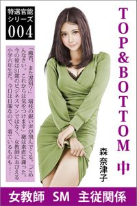 TOP&BOTTOM 中 瑞枝と融