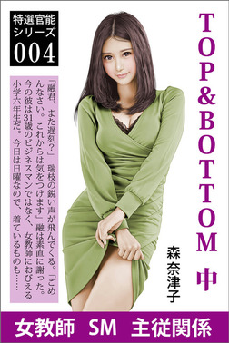 TOP&BOTTOM 中 瑞枝と融-電子書籍