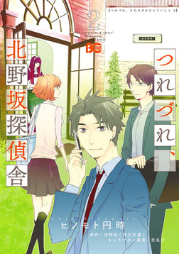 つれづれ、北野坂探偵舎 2-電子書籍