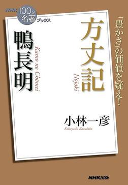 NHK「100分de名著」ブックス 鴨長明 方丈記-電子書籍