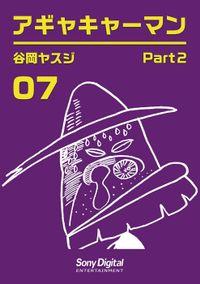 谷岡ヤスジ全集07 アギャキャーマン2