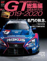 スーパーGT公式ガイドブック 2019-2020 総集編