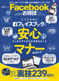 晋遊舎ムック お得技シリーズ108 Facebookお得技ベストセレクション-電子書籍