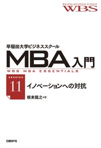 早稲田大学ビジネススクールMBA入門[session11]イノベーションへの対抗――代替品対策のデザイン