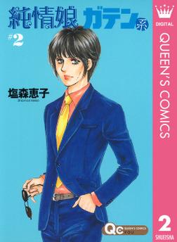 純情娘 ガテン系 2-電子書籍
