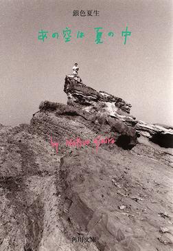 【写真詩集】あの空は夏の中-電子書籍