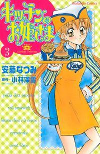 キッチンのお姫さま(3)