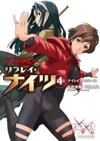 ダブルクロス The 3rd Edition リプレイ・ナイツ4 ナイトメアトゥルース