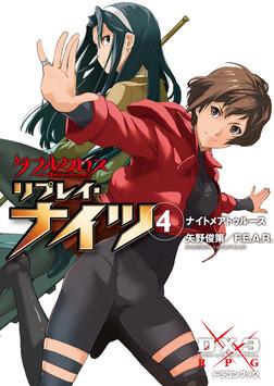 ダブルクロス The 3rd Edition リプレイ・ナイツ4 ナイトメアトゥルース-電子書籍