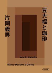 豆大福と珈琲(朝日文庫)