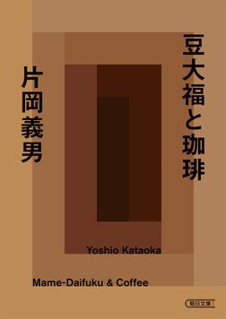 豆大福と珈琲-電子書籍