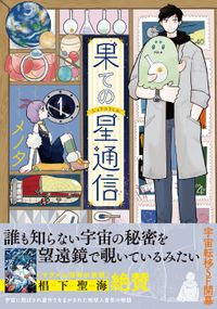 果ての星通信(PASH! コミックス)