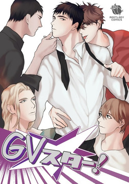GVスター!【単話版】 (18)-電子書籍