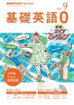 NHKテレビ・ラジオ 基礎英語0 2018年9月号