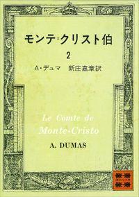 モンテ=クリスト伯(2)