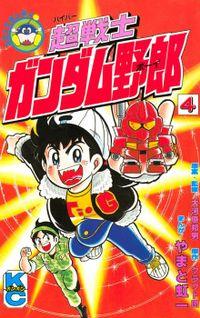 超戦士 ガンダム野郎(4)