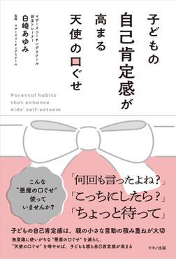 子どもの自己肯定感が高まる天使の口ぐせ-電子書籍