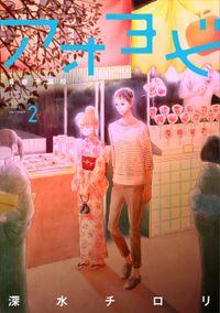 アオヨビ-青春予備校- 2巻