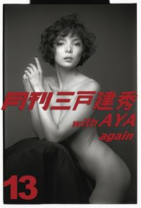 月刊三戸建秀 vol.13 with AYA again