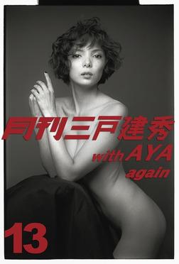 月刊三戸建秀 vol.13 with AYA again-電子書籍