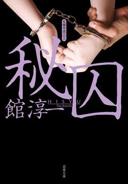 秘囚-電子書籍