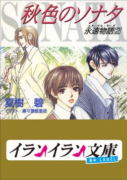 B+ LABEL 永遠物語2(エターナル・サーガ) 秋色のソナタ-電子書籍