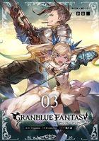 【新装版】グランブルーファンタジー【シリアルコード付き】(3)