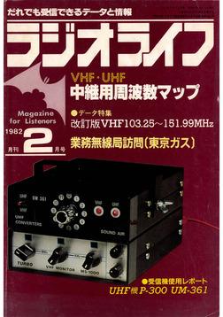 ラジオライフ 1982年 2月号-電子書籍